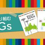 SDGs宣言をする